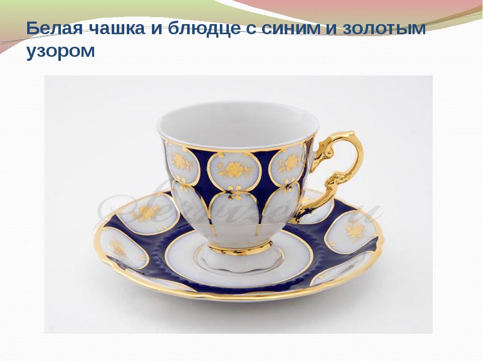 Белая чашка и блюдце с синим и золотым узором