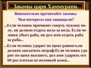 Законы царя Хаммурапи. Внимательно прочитайте законы. Чьи интересы они защища