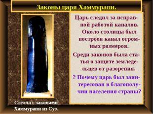 Законы царя Хаммурапи. Царь следил за исправ-ной работой каналов. Около столи