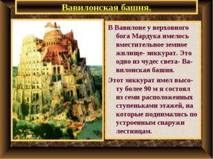 Вавилонская башня. В Вавилоне у верховного бога Мардука имелось вместительное
