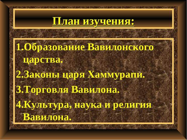 План изучения: 1.Образование Вавилонского царства. 2.Законы царя Хаммурапи. 3...