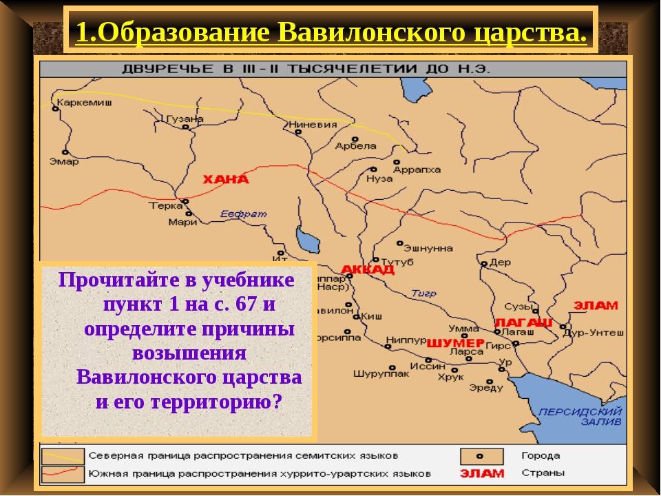 Период первого воз-вышения Вавилон -ского царства на-чинается в 1800-1700гг....