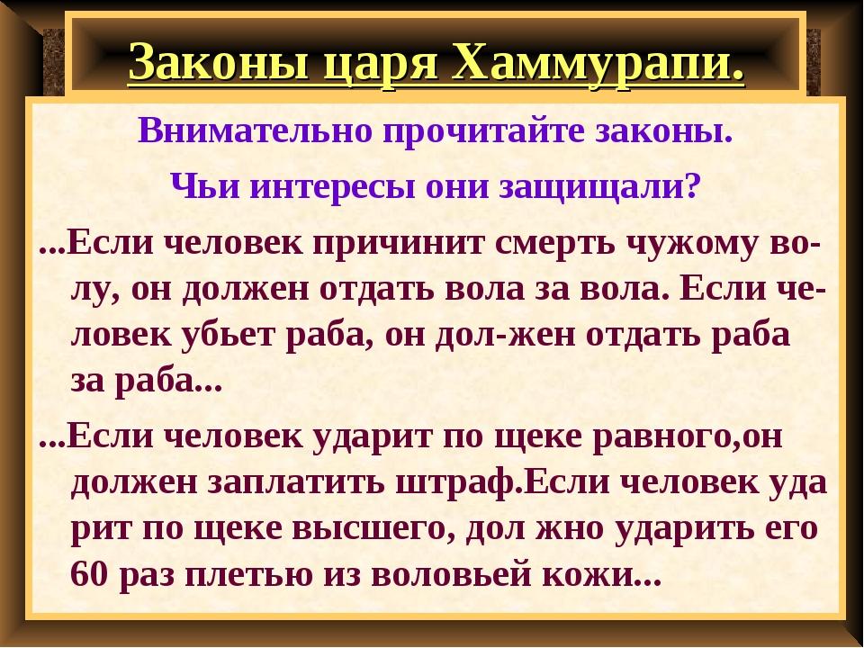 Законы царя Хаммурапи. Внимательно прочитайте законы. Чьи интересы они защища...