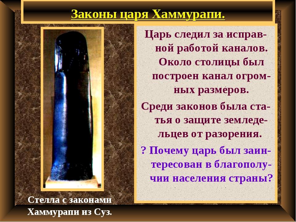 Законы царя Хаммурапи. Царь следил за исправ-ной работой каналов. Около столи...