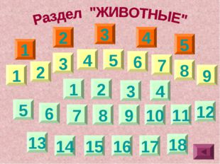 4 1 1 5 6 7 8 9 10 11 2 3 4 5 6 2 3 4 12 13 14 15 16 7 8 9 5 17 18 3 1 2