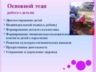 Основной этап работа с детьми Диагностирование детей Индивидуальный подход к