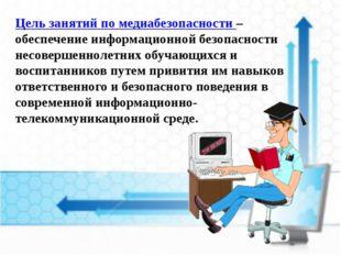 Цель занятий по медиабезопасности – обеспечение информационной безопасности н