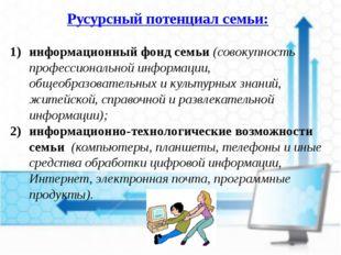 Русурсный потенциал семьи: информационный фонд семьи (совокупность профессион