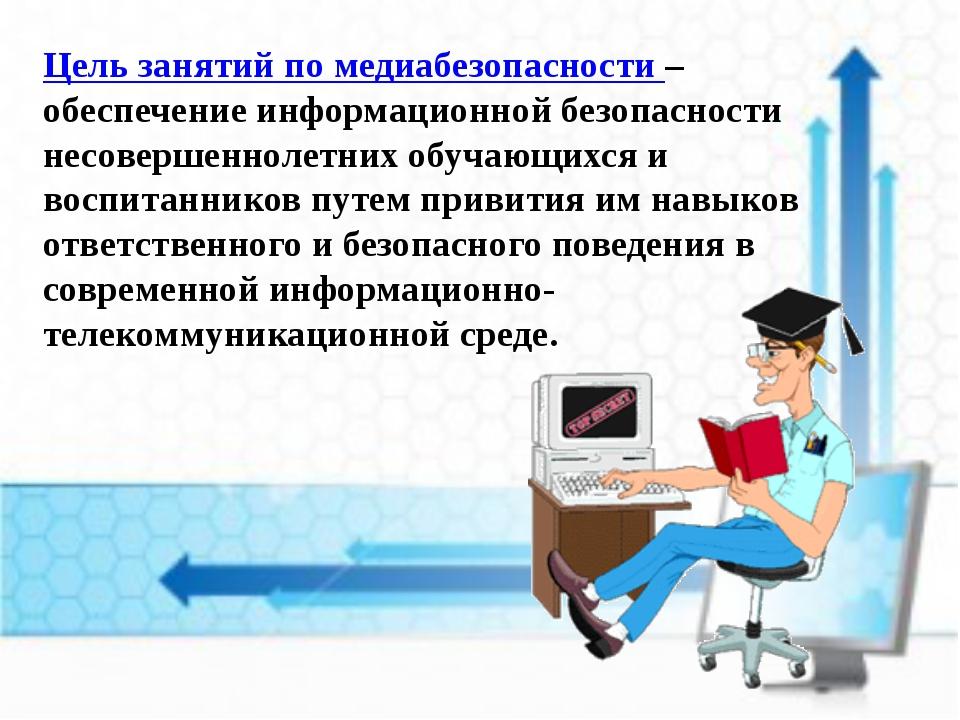 Цель занятий по медиабезопасности – обеспечение информационной безопасности н...