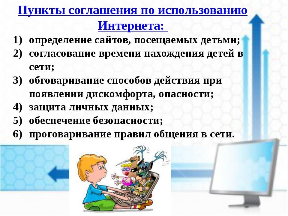 Пункты соглашения по использованию Интернета: определение сайтов, посещаемых...