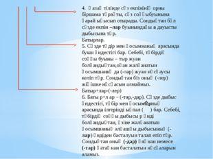 4. Қазақ тілінде сөз екпінінің орны біршама тұрақты, сөз соңғыбуынына қарай ы