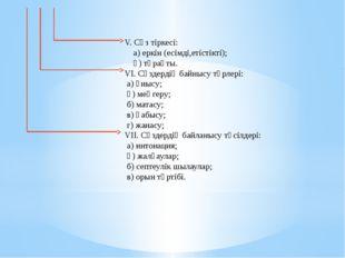 V. Сөз тіркесі: а) еркін (есімді,етістікті); ә) тұрақты. VI. Сөздердің байныс