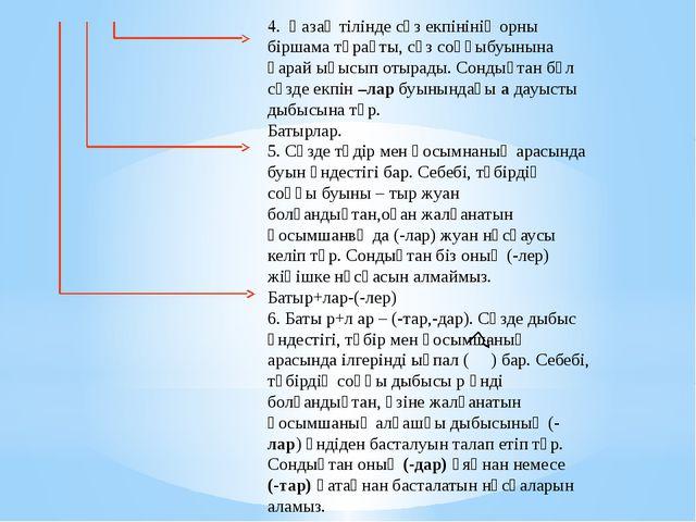 4. Қазақ тілінде сөз екпінінің орны біршама тұрақты, сөз соңғыбуынына қарай ы...
