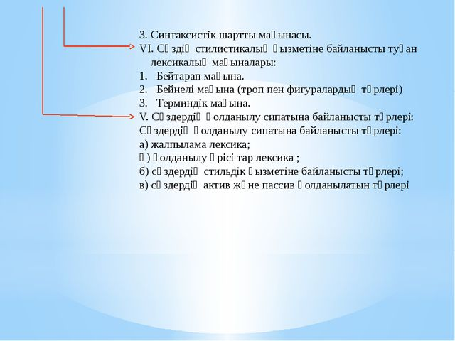 3. Синтаксистік шартты мағынасы. VI. Сөздің стилистикалық қызметіне байланыст...