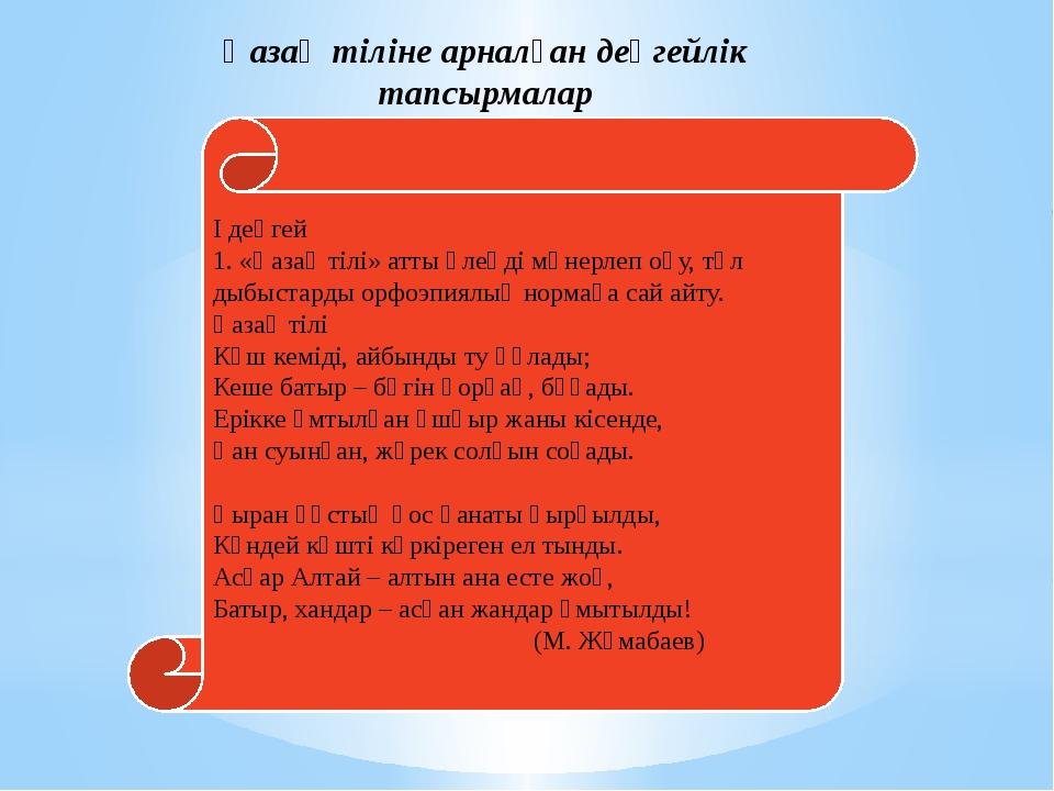 Қазақ тіліне арналған деңгейлік тапсырмалар I деңгей 1. «Қазақ тілі» атты өле...