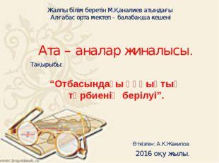 Жалпы білім беретін М.Қаналиев атындағы Алғабас орта мектеп – балабақша кешен