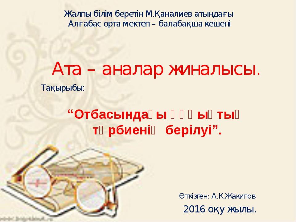 Жалпы білім беретін М.Қаналиев атындағы Алғабас орта мектеп – балабақша кешен...