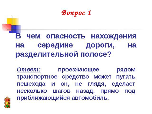 Вопрос 5 Как должен вести себя пешеход, переходящий улицу по пешеходному пере...