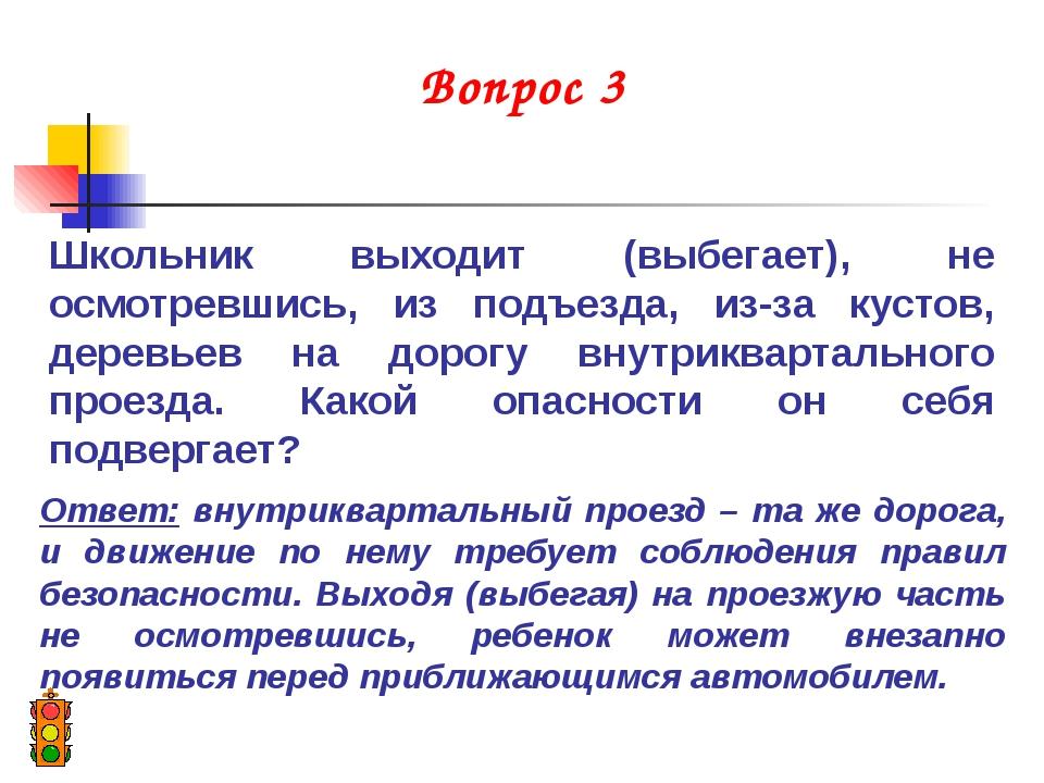 Вопрос 8 В чем таится опасность для школьника, увидевшего на противоположной...