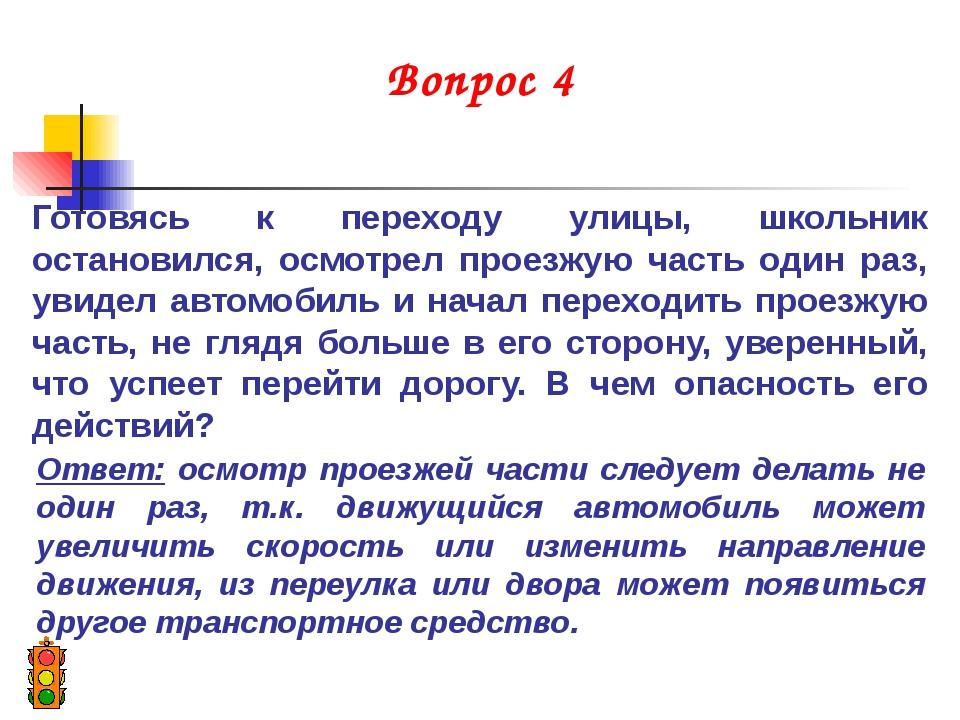 Вопрос 7 Какая опасность подстерегает школьника, собирающегося переходить ули...