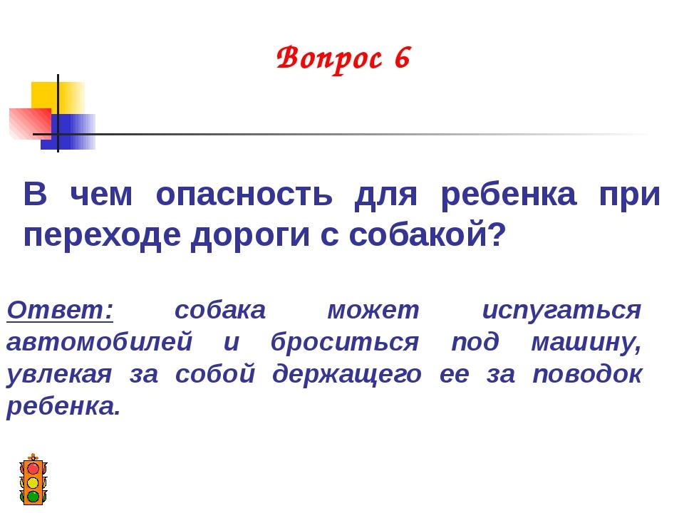 Вопрос 16 Почему опасно ездить на большом велосипеде? Ответ: на велосипеде, к...