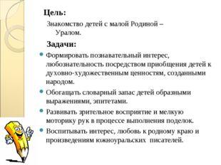 Цель: Знакомство детей с малой Родиной – Уралом. Задачи: Формировать познав