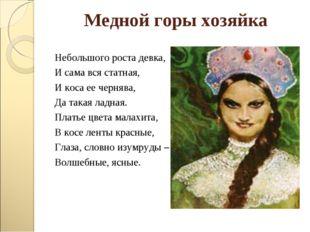 Медной горы хозяйка Небольшого роста девка, И сама вся статная, И коса ее чер