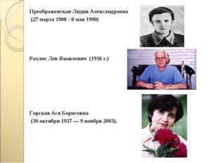 Преображенская Лидия Александровна (27 марта 1908 - 8 мая 1990) Рахлис Лев Я