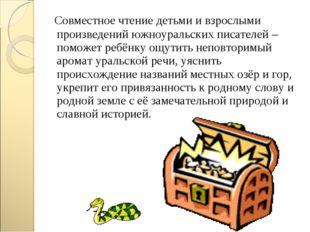 Совместное чтение детьми и взрослыми произведений южноуральских писателей –