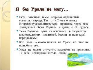 Я без Урала не могу… Есть заветные темы, незримо охраняемые совестью народа.