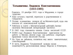 Татьяничева Людмила Константиновна (1915-1980) Родилась 19 декабря 1915 года