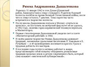 Римма Андриановна Дышаленкова Родилась11 января1942в селеДуван(Дувански