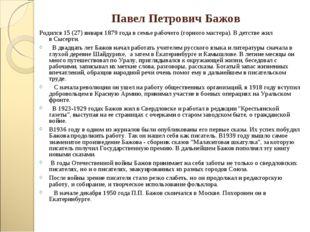 Павел Петрович Бажов Родился15(27)января1879 года в семье рабочего (горно