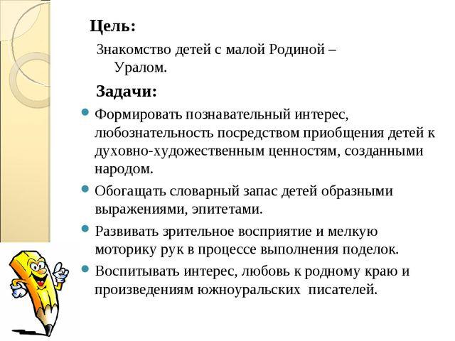 Цель: Знакомство детей с малой Родиной – Уралом. Задачи: Формировать познав...