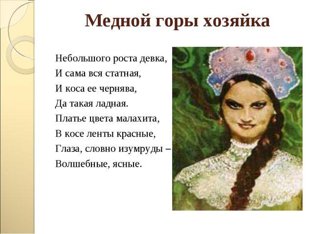 Медной горы хозяйка Небольшого роста девка, И сама вся статная, И коса ее чер...