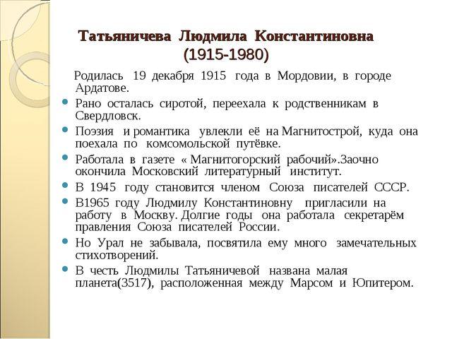 Татьяничева Людмила Константиновна (1915-1980) Родилась 19 декабря 1915 года...
