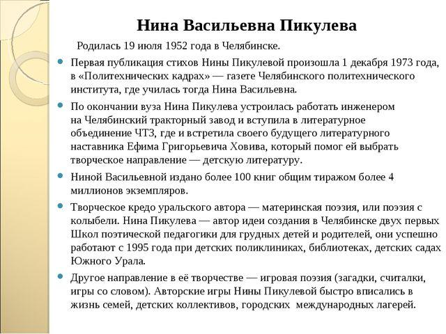 Нина Васильевна Пикулева Родилась 19 июля 1952 года вЧелябинске. Первая публ...