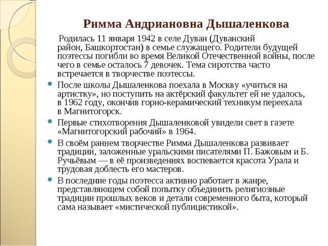 Римма Андриановна Дышаленкова Родилась11 января1942в селеДуван(Дувански...