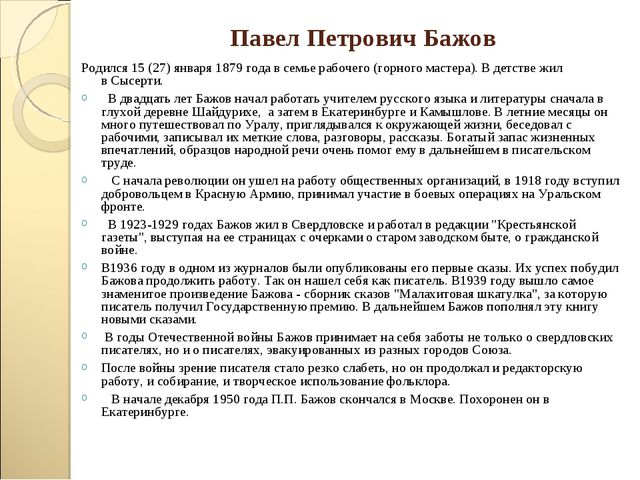 Павел Петрович Бажов Родился15(27)января1879 года в семье рабочего (горно...