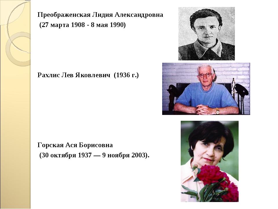 Преображенская Лидия Александровна (27 марта 1908 - 8 мая 1990) Рахлис Лев Я...