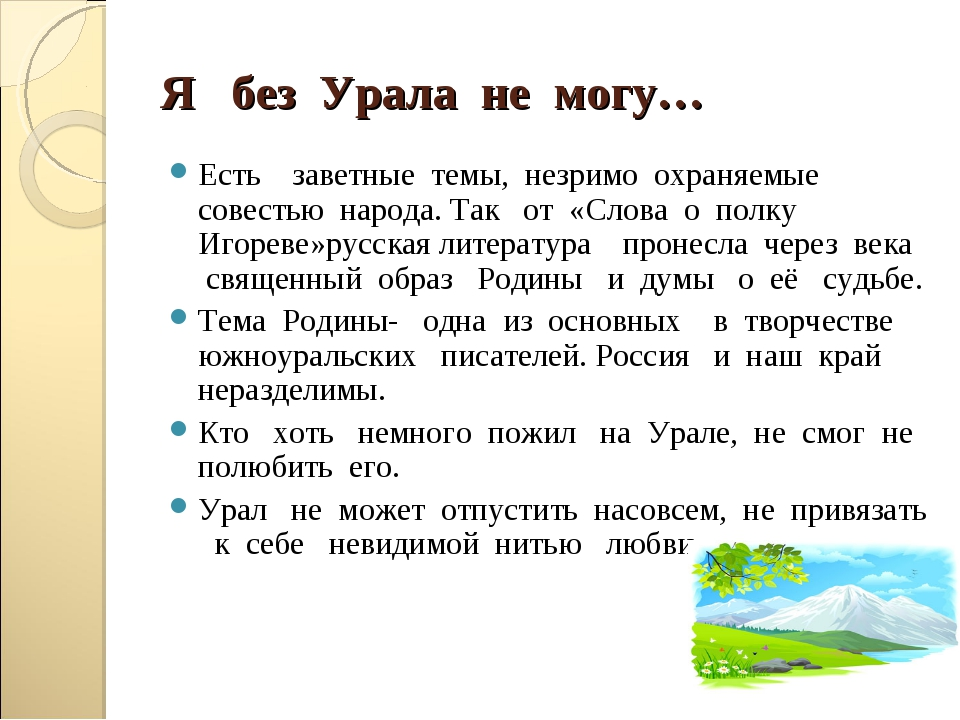 Я без Урала не могу… Есть заветные темы, незримо охраняемые совестью народа....