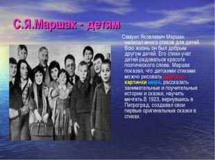 С.Я.Маршак - детям Самуил Яковлевич Маршак написал много стихов для детей. Вс