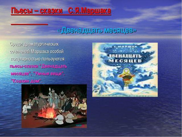 Пьесы – сказки С.Я.Маршака «Двенадцать месяцев» Среди драматургических сочине...