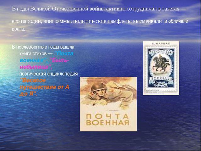 В годы Великой Отечественной войны активно сотрудничал в газетах — его пароди...