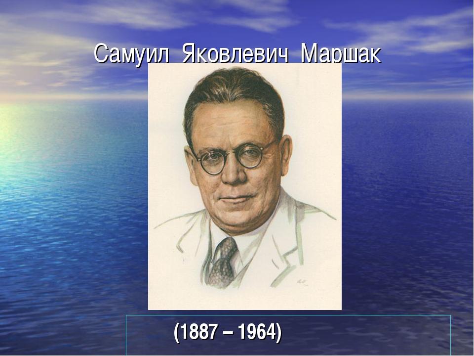 Самуил Яковлевич Маршак (1887 – 1964)
