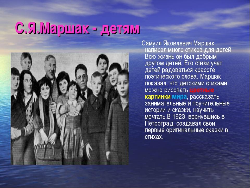 С.Я.Маршак - детям Самуил Яковлевич Маршак написал много стихов для детей. Вс...
