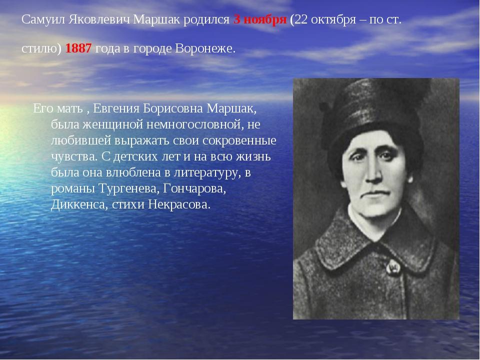 Самуил Яковлевич Маршак родился 3 ноября (22 октября – по ст. стилю) 1887 год...