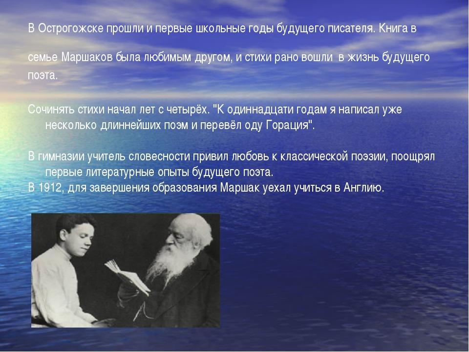 В Острогожске прошли и первые школьные годы будущего писателя. Книга в семье...