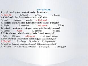 Тест жұмысы 1.Қазақ халқының ежелгі негізгі баспанасы: А. Киіз үй б. Сарай в.