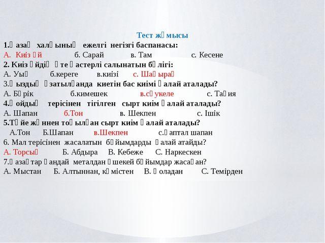 Тест жұмысы 1.Қазақ халқының ежелгі негізгі баспанасы: А. Киіз үй б. Сарай в....